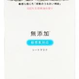 """297052 Маска тканевая для чувствительной кожи лица без добавок """"ВОССТАНОВЛЕНИЕ И БАЛАНС"""", 4*25мл"""